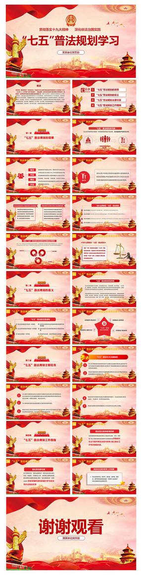 法制宣传宪法日七五普法规划宣传PPT