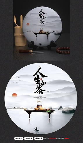 高端时尚中国风人生如茶茶饼包装