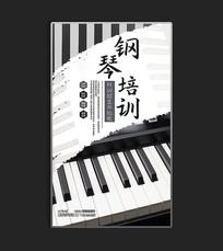 个性乐器培训班钢琴招生海报