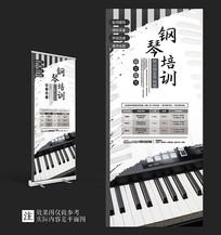 个性乐器培训班钢琴招生展架