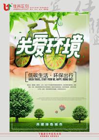 关爱环境创意海报设计