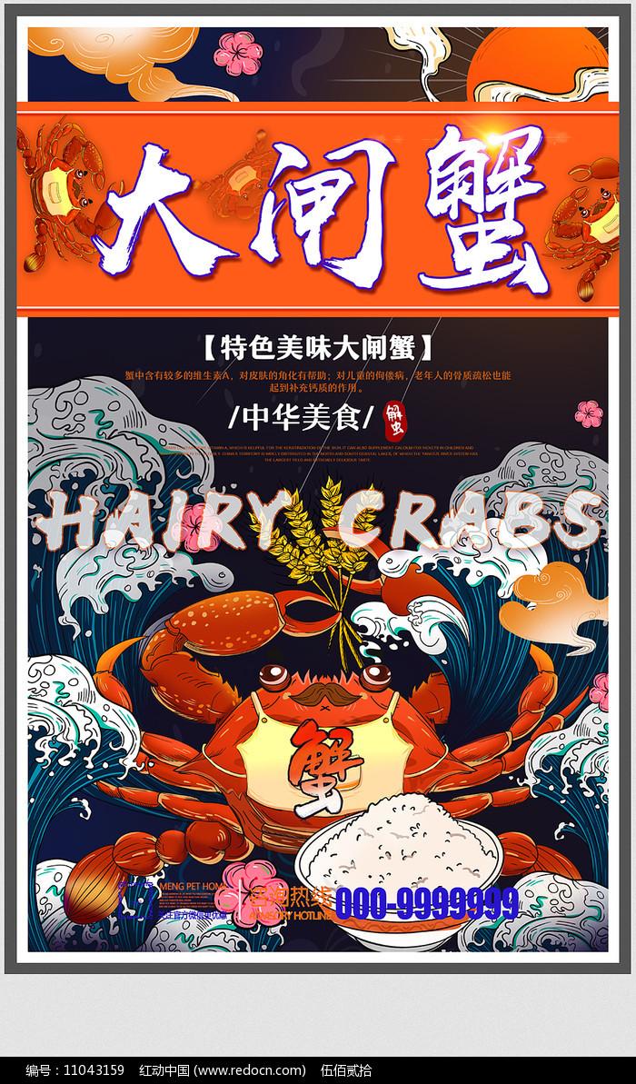 国潮创意大闸蟹宣传海报图片