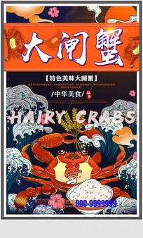 国潮创意大闸蟹宣传海报