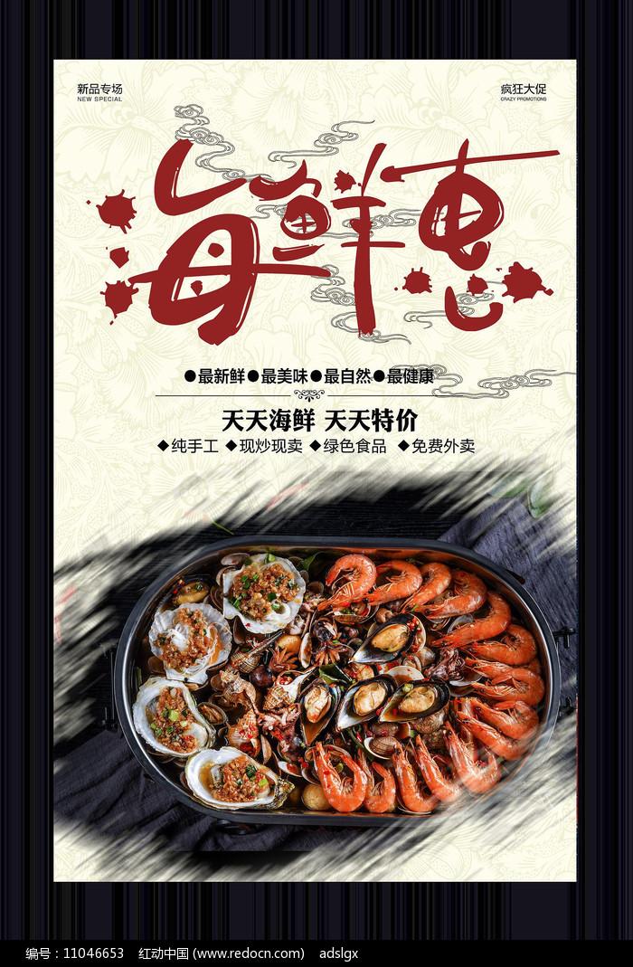 海鲜惠促销海报图片