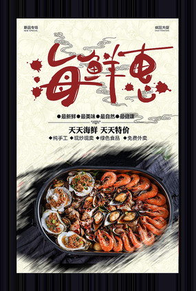 海鲜惠促销海报