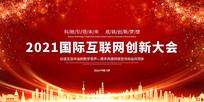 红色大气互联网论坛商业科技会议背景展板