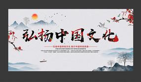 弘揚中國傳統文化宣傳海報設計