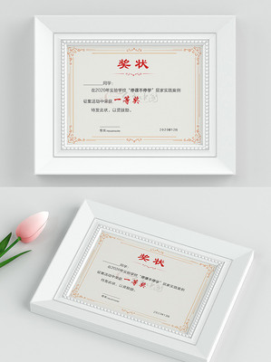 花边奖状证书模板