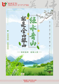 环保海报主题创意海报