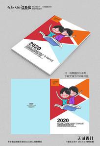 简洁教育画册封面