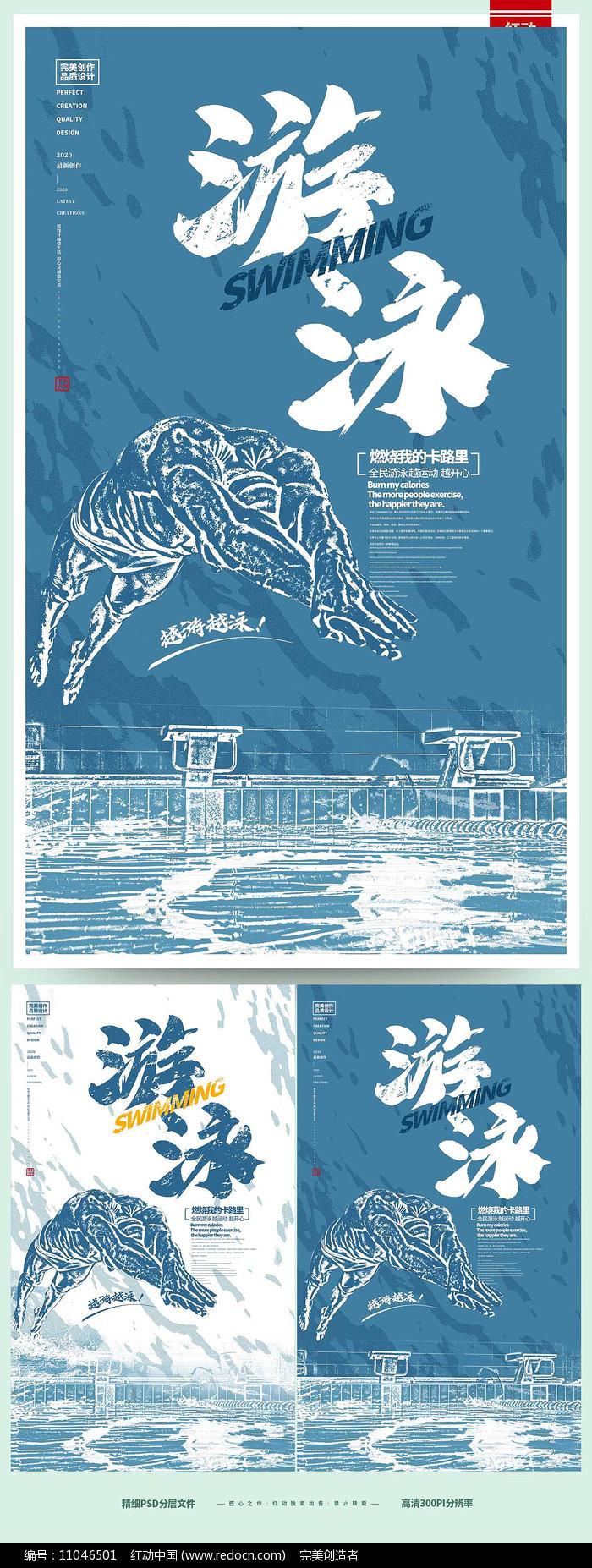简约创意游泳宣传海报设计图片