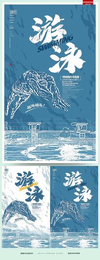 简约创意游泳宣传海报设计