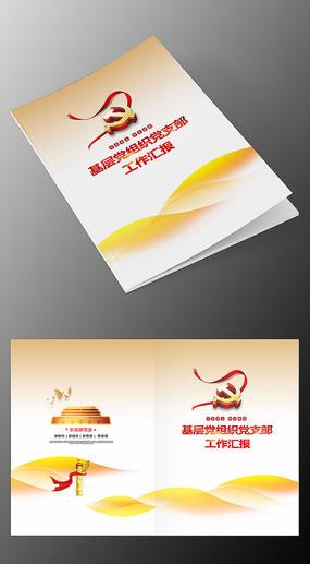 简约党建封面画册封面模版