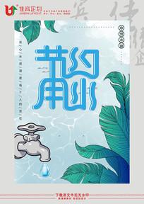 节约用水主题海报