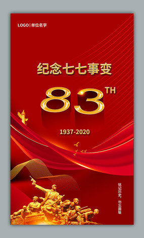 纪念七七事变83年海报