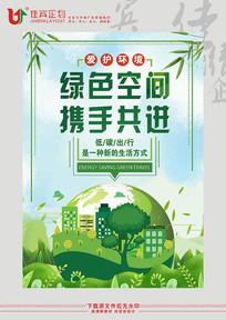 绿色空间携手共进海报
