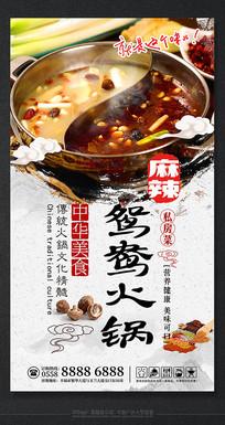 麻辣鸳鸯火锅文化海报设计