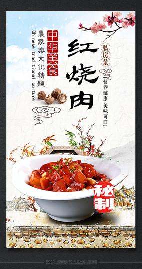 美食红烧肉餐饮海报设计