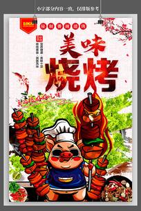 美味烧烤店活动海报图片