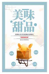 美味甜品海报设计