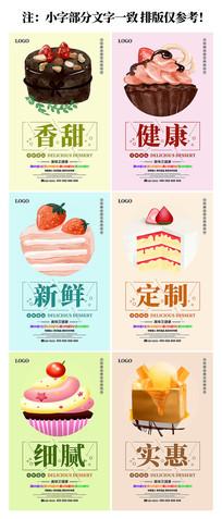 美味甜品甜品店宣传挂画