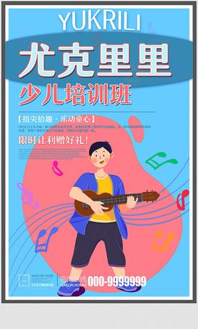 清新尤克里里吉他培训海报