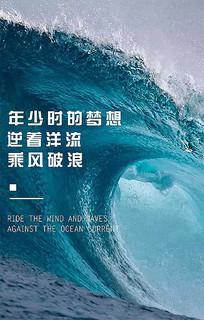 企业乘风破浪海报设计