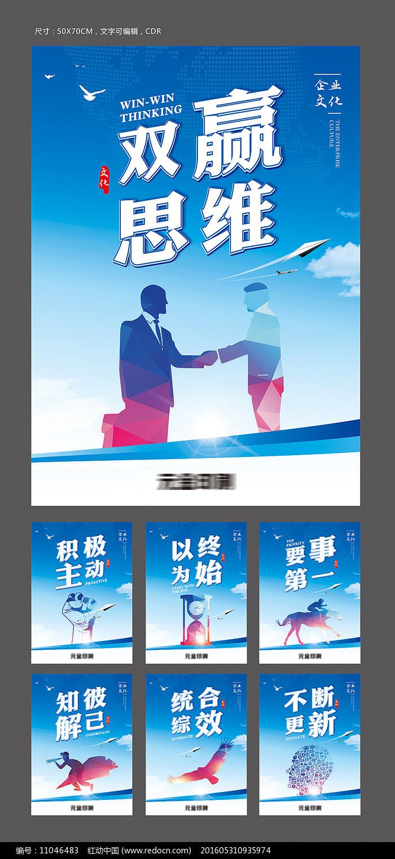 企业文化海报设计图片