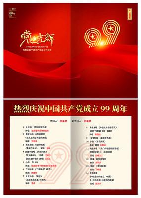 七一建党节建党99周年节目单