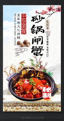 砂锅大闸蟹精品美食文化海报