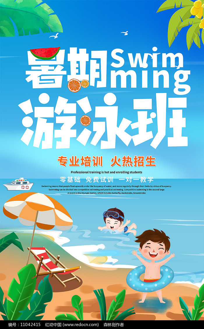 少儿游泳班海报设计图片