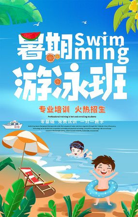 少儿游泳班海报设计