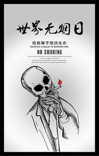 世界无烟日海报设计