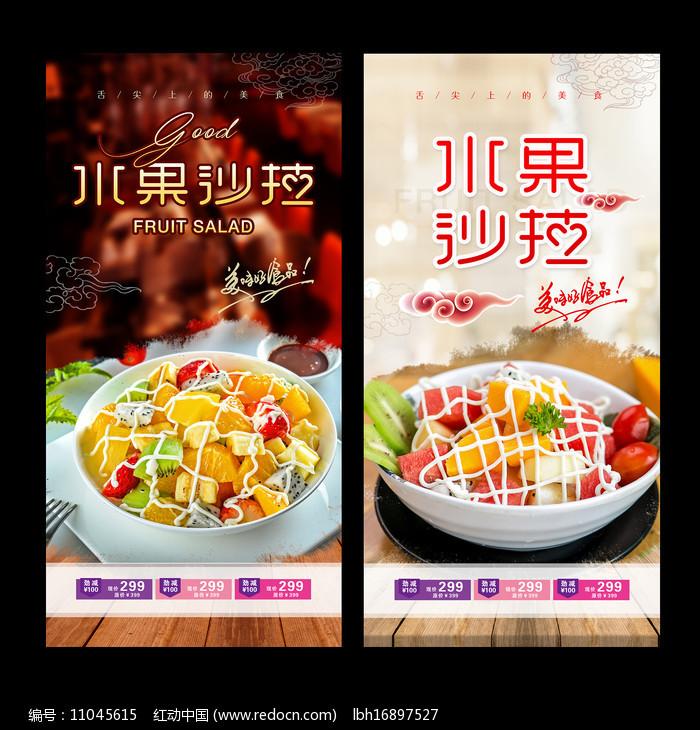 水果沙拉海报设计图片