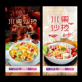 水果沙拉海报设计
