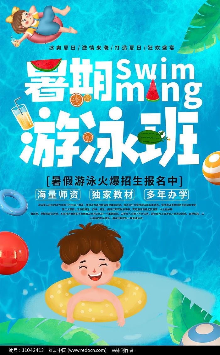 暑期游泳班海报图片