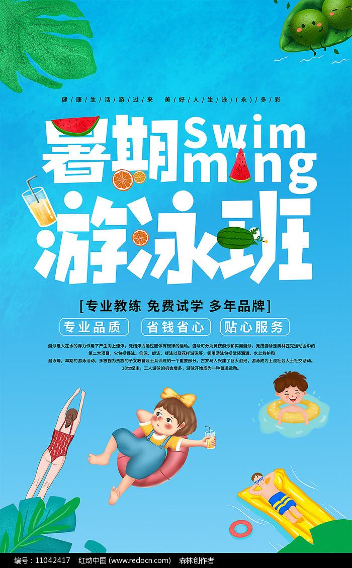 暑期游泳班海报设计图片