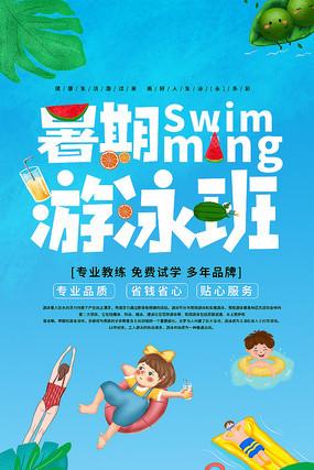 暑期游泳班海报设计