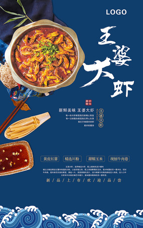 王婆大虾火锅海报