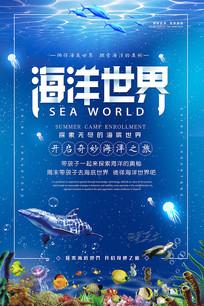 蔚蓝色海底世界海报模板
