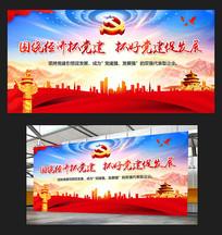 围绕经济抓党建宣传栏设计