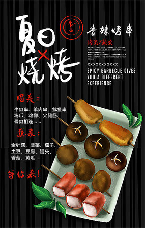 夏日烧烤海报设计
