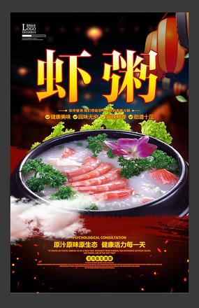 虾粥海鲜粥宣传海报设计