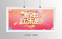 喜庆新年欢乐购促销海报