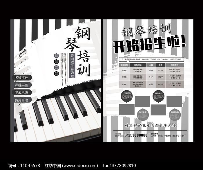 音乐个性培训班钢琴招生单页图片