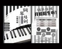 音乐个性培训班钢琴招生单页