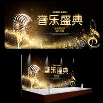 音乐盛典音乐大赛主题背景海报