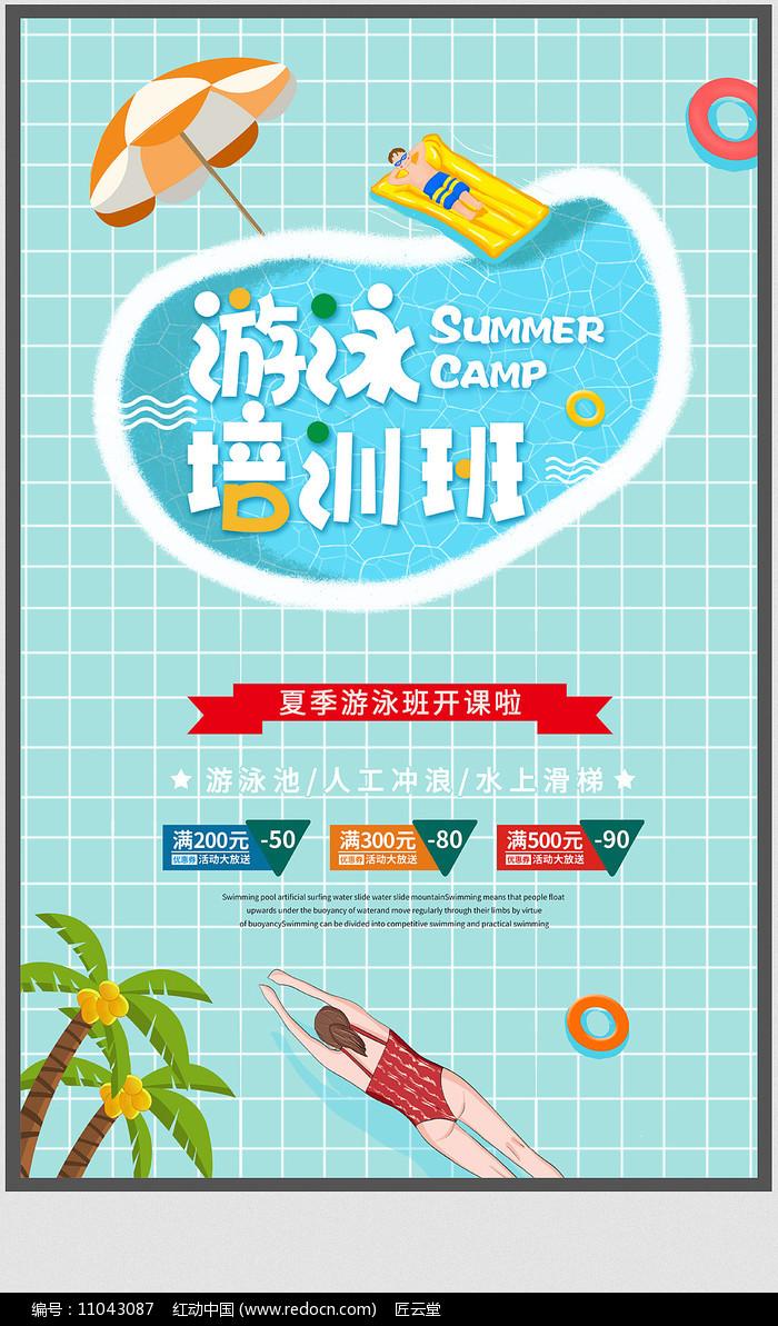 游泳培训班宣传海报图片