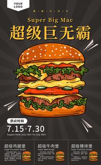 原创汉堡促销餐饮海报