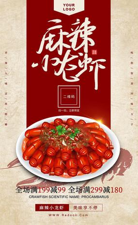 原创火热麻辣小龙虾海报